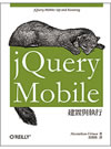 Book cover of jQuery Mobile. Aplicaciones móviles con HTML5 (chinese)
