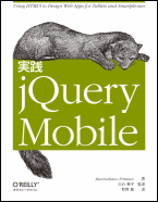 Book cover of jQuery Mobile. (japanese)