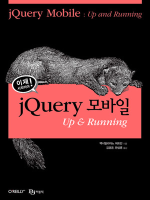 Book cover of jQuery Mobile. (korean)