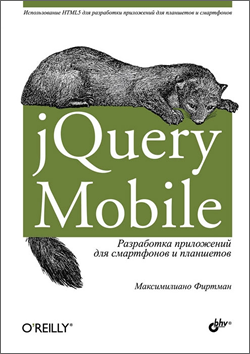 Book cover of jQuery Mobile. (russian)