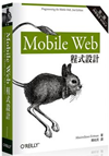 Book cover of Mobile Web 程式設計 第二版 (chinese)