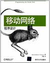 Book cover of 移动网络程序设计 (chinese)